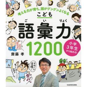 小学3年生から始める! こども語彙力 1200 gakusan