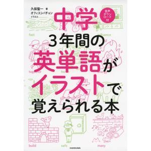 中学3年間の英単語がイラストで覚えられる本 gakusan