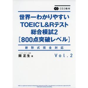 世界一わかりやすい TOEIC L&Rテスト 総合模試2 [800点突破レベル]  ISBN...