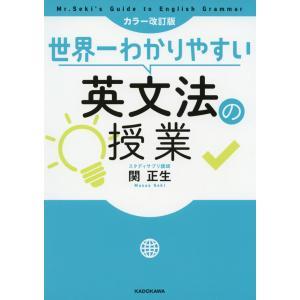カラー改訂版 世界一わかりやすい 英文法の授業