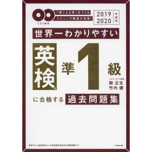 世界一わかりやすい 英検 準1級に合格する過去問題集 2019-2020年度用|gakusan