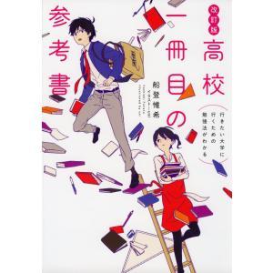 改訂版 行きたい大学に行くための勉強法がわかる 高校一冊目の参考書|gakusan