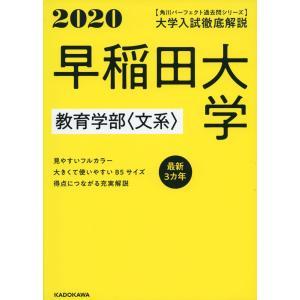 2020 大学入試徹底解説 早稲田大学 教育学部<文系> 最新3カ年