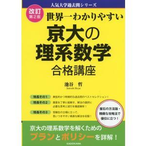 改訂第2版 世界一わかりやすい 京大の理系数学 合格講座