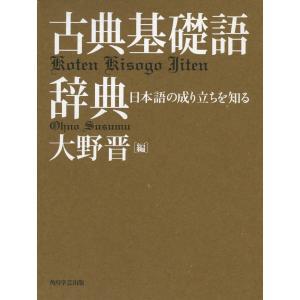 古典基礎語辞典 gakusan