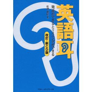 英語耳 [改訂・新CD版]