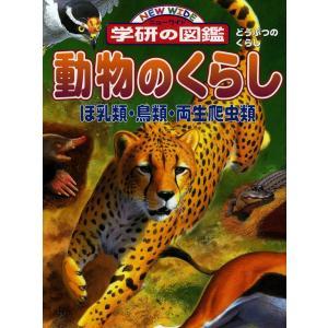 動物のくらし ほ乳類・鳥類・両生爬虫類|gakusan