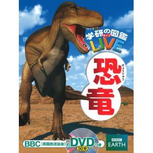 学研の図鑑 LIVE(ライブ) 恐竜|gakusan