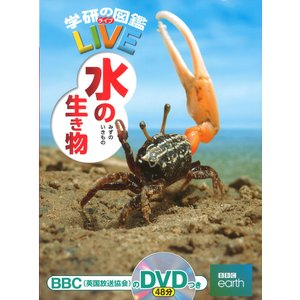 学研の図鑑 LIVE(ライブ) 水の生き物|gakusan
