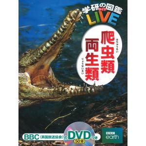 学研の図鑑 LIVE(ライブ) 爬虫類・両生類|gakusan
