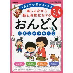 楽しみながら脳を活性化させる おんどく れんしゅうちょう 3〜4歳|gakusan