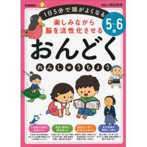 楽しみながら脳を活性化させる おんどく れんしゅうちょう 5〜6歳|gakusan