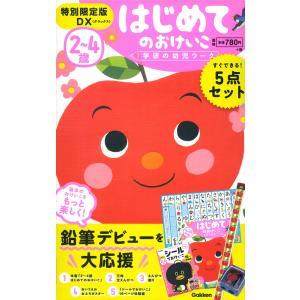 2〜4歳 はじめてのおけいこ 特別限定版DX(デラックス)|gakusan