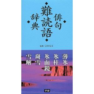 俳句難読語辞典 gakusan