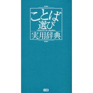 ことば選び実用辞典  ISBN10:4-05-301676-2 ISBN13:978-4-05-30...