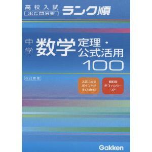 高校入試 ランク順(4) 中学 数学 定理・公式活用100 改訂新版