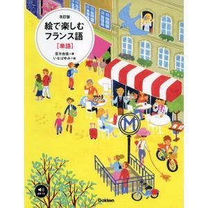 改訂版 絵で楽しむ フランス語 [単語] gakusan