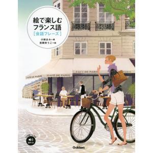絵で楽しむ フランス語 [会話フレーズ] gakusan