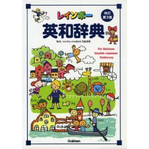 レインボー 英和辞典 改訂第3版|gakusan