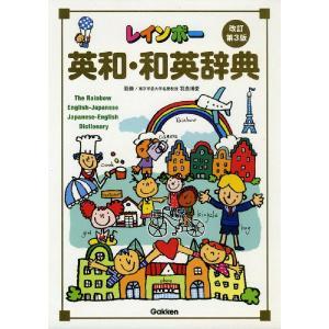 レインボー 英和・和英辞典 改訂第3版|gakusan