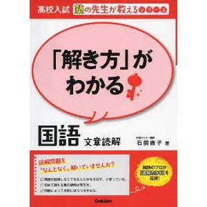 高校入試 「解き方」がわかる 国語 文章読解 gakusan