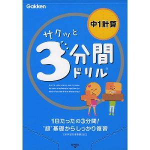 サクッと 3分間ドリル 中1 計算  ISBN10:4-05-303405-1 ISBN13:978...