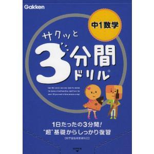 サクッと 3分間ドリル 中1 数学  ISBN10:4-05-303406-X ISBN13:978...
