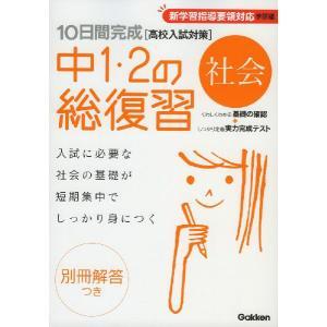 10日間完成 [高校入試対策] 中1・2の総復習 社会 gakusan