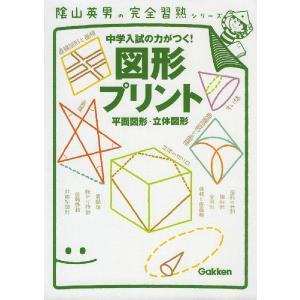 中学入試の力がつく! 図形プリント 平面図形・立体図形|gakusan