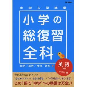 中学入学準備 小学の総復習 全科|gakusan