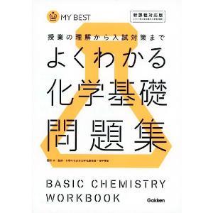 MY BEST よくわかる 化学基礎 問題集 授業の理解から入試対策まで  ISBN10:4-05-...