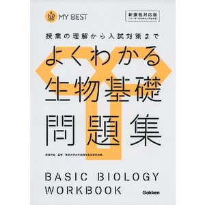 よくわかる 生物基礎 問題集|gakusan