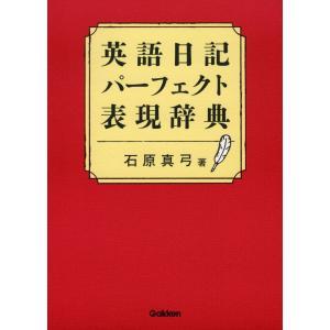 英語日記 パーフェクト表現辞典  ISBN10:4-05-303627-5 ISBN13:978-4...