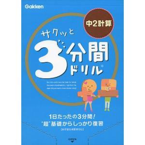 サクッと 3分間ドリル 中2 計算  ISBN10:4-05-303719-0 ISBN13:978...