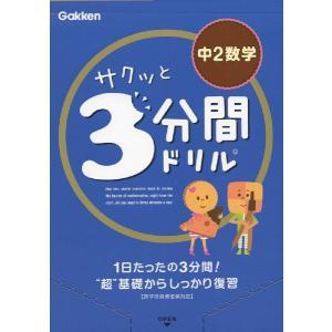 サクッと 3分間ドリル 中2 数学  ISBN10:4-05-303720-4 ISBN13:978...