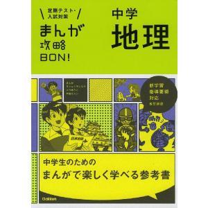 まんが攻略BON! 中学 地理 改訂新版 gakusan