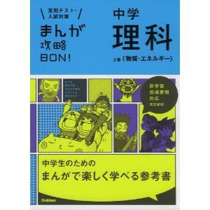 まんが攻略BON! 中学 理科 上巻 [物質・エネルギー] 改訂新版 gakusan