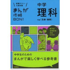 まんが攻略BON! 中学 理科 下巻 [生命・地球] 改訂新版 gakusan