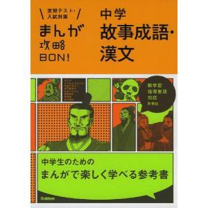 まんが攻略BON! 中学 故事成語・漢文 新装版|gakusan