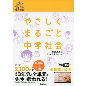 やさしく まるごと 中学社会 gakusan