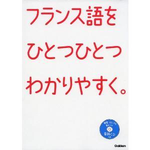 フランス語を ひとつひとつわかりやすく。 gakusan