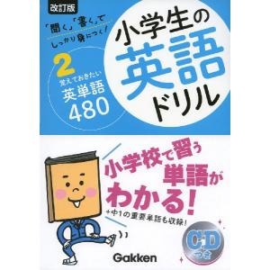改訂版 小学生の英語ドリル 2 覚えておきたい英単語 480|gakusan