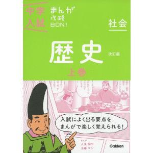 中学入試 まんが攻略BON! 歴史 上巻 改訂版|gakusan