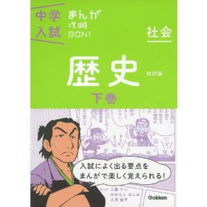 中学入試 まんが攻略BON! 歴史 下巻 改訂版|gakusan
