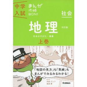 中学入試 まんが攻略BON! 地理 上巻 改訂版|gakusan