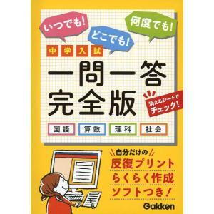 中学入試 一問一答 完全版 国語・算数・理科・社会|gakusan