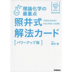 大学受験V BOOKS 理論化学の最重点 照井式解法カード [パワーアップ版]  ISBN10:4-...