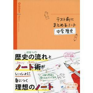 テスト前にまとめるノート 中学歴史 gakusan