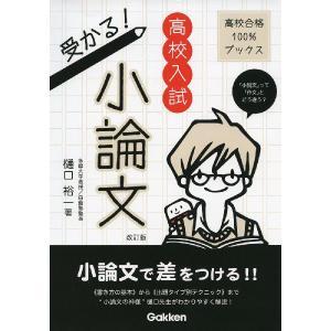 高校入試 受かる! 小論文 改訂版 gakusan