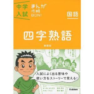 中学入試 まんが攻略BON! 国語 四字熟語 新装版 gakusan